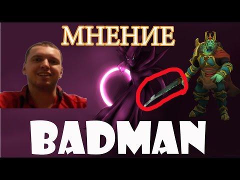 EvilArthas.Папич раскрывает секрет успеха BADMAN 8K !