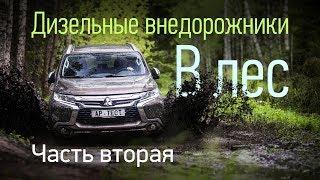 Toyota Land Cruiser Prado и Mitsubishi Pajero Sport на бездорожье. Сравнительный тест, вторая серия