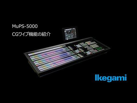 MuPS-5000 CGワイプ機能