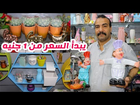 عم صابر السني دمر اسعار الديكورات التركي والورد وأدوات المطبخ يبدأ السعر من 1 جنيه وكمان تحف النيش