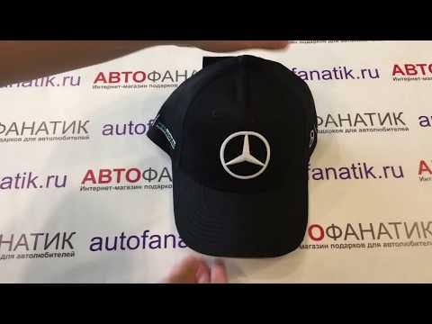 Бейсболка Mercedes F1 Cap Lewis Hamilton, Edition 2017, артикул B67995300
