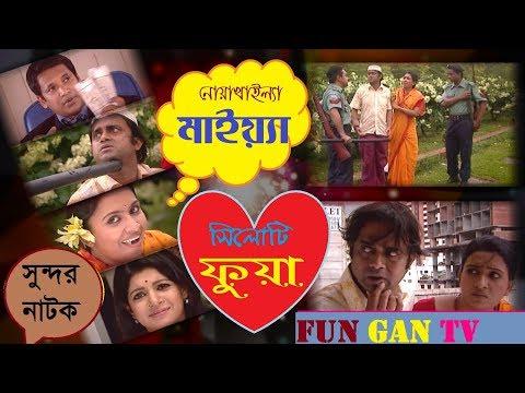 Download New Comedy natok ।নোয়াখাইল্লা  মাইয়া সিলোটি ফুয়া । Noakhailla Maiya  Sylheti Fua । Ft Akhomo Hasan HD Mp4 3GP Video and MP3