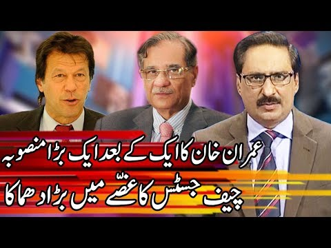 Kal Tak with Javed Chaudhry | 10 October 2018 | Express News