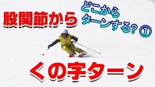 まずはこれ!スキーの基本となる股関節からの『くの字』ターン