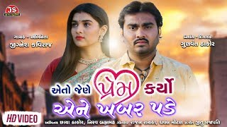 Eto Jene Prem Karyo Ene Khabar Pade - Jignesh Kaviraj - Latest Gujarati Sad Song 2019
