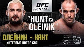 Олейник задушил Ханта: интервью после UFC Moscow о бое с Нганну, травме и другом | Safonoff