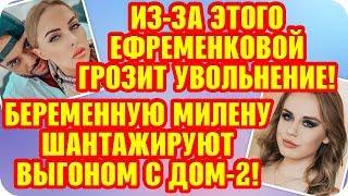 Дом 2 Свежие Новости ♡ 29 сентября 2019. Эфир (5.10.2019).