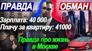 Реальные зарплаты в Москве   Вся правда про жизнь и переезд в Москву   Мой опыт