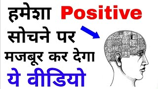 The Power of positive Thinking Hindi Book Summary | How to Overcome  Negativity & Think Positive.