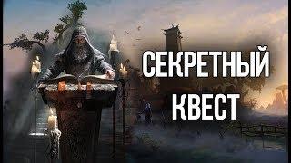 Skyrim ТАЙНАЯ ИСТОРИЯ САПФИР и СЕКРЕТНЫЙ КВЕСТ - ЛОР