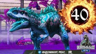 Индоминус 40 уровня против 9 Динозавров Jurassic World The Game прохождение на русском