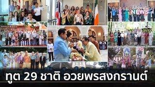 ดูแล้วยิ้ม! ทูต 29 ชาติ อวยพรสงกรานต์   เจาะลึกทั่วไทย   9 เม.ย. 62