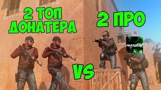 2 ТОП ДОНАТЕРА VS 2 ПРО В STANDOFF 2