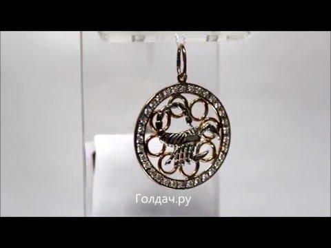 Кулон Знак Зодиака Скорпион с фианиатами z17067138