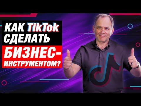 TikTok, как бизнес-инструмент. Ипотека может оказаться пузырем? / Александр Высоцкий