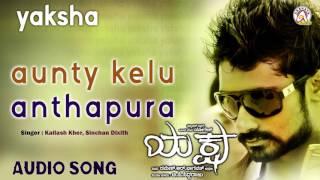"Yaksha I ""Aunty Kelu Anthapura"" Audio Song I Yogesh, Nana"