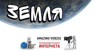 Земля из космоса в суперкачестве! / Earth from Space HD!