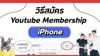 วิธีสมัครสมาชิก Mindset TV Membership!!! | iPhone