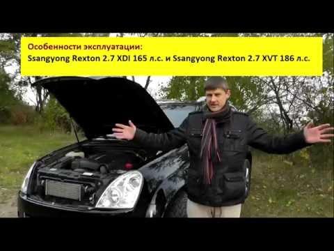 Ssangyong Rexton II, сравнение двигателей XDI 165 л.с и XVT. 186 л.с.