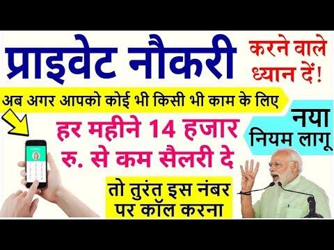 प्राइवेट जॉब करने वालों ₹14 हजार रु. तो हर महीने मिलेंगे ही मिलेंगे 4 नए नियम PM modi govt news DLS