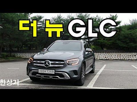 한상기 벤츠 GLC-Class