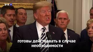 Новости США за 60 секунд – 24 мая 2018 года