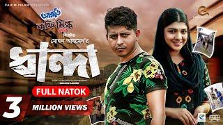 Dhanda   ধান্দা   Bangla Natok   Shamim Hasan   Sarika Sabah   Mohon Ahmed   New Bangla Natok 2021