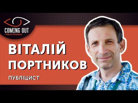 Віталій Портников / Coming Out з Ларисою Волошиною
