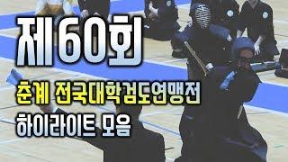 제60회 춘계전국대학검도연맹전 남자1부 단체전 하이라이트 득점모음ㅣKUMDO HIGHLIGHTㅣ劍道