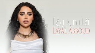 تحميل اغاني Layal Abboud - Albi Yamma   ليال عبود - قلبي يمّا MP3