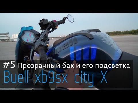 Buell xb9sx city X - #5 Прозрачный бак и его подсветка; Backlight Kuryakyn;