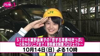 STU48瀧野由美子特番CM