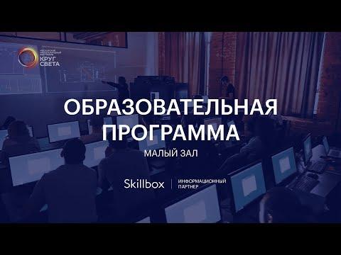 Образовательная программа. Малый зал/Educational Program. Small Conference Room