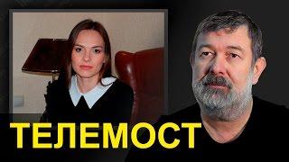 ТЕЛЕМОСТ Ольга Ли - Вячеслав Мальцев в прямом эфире