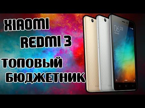 РАСПАКОВКА И ОБЗОР Xiaomi Redmi 3. ТОПОВЫЙ Бюджетный Смартфон!