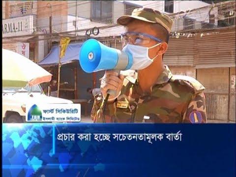 করোনারোধে সামজিক দূরত্ব নিশ্চিত করতে সেনাবাহিনীর টহল ও নজরদারি | ETV News