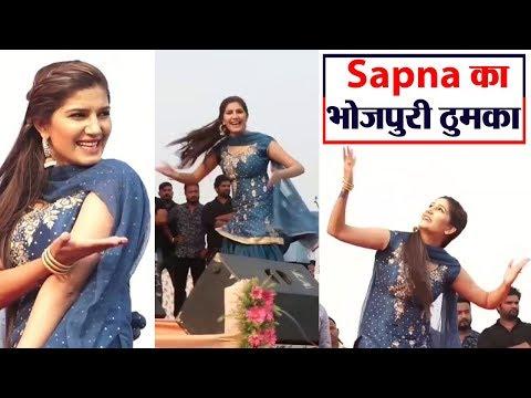 Bhojpuri गाने पर Sapna Chaudhary ने लगाय