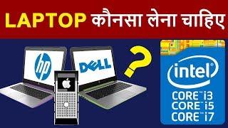 Laptop Buying Guide | Windows vs DOS | i3 vs i5 vs i7 Explained | Tips To Buy Laptop Online, Offline