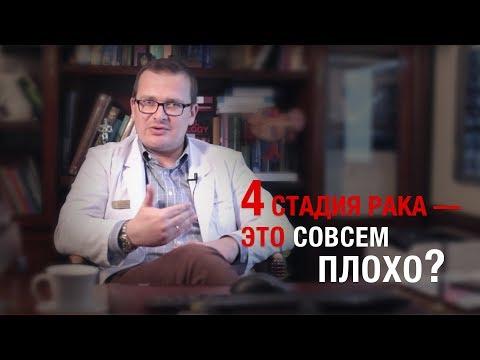 Онкология. 4 стадия рака — это совсем плохо?