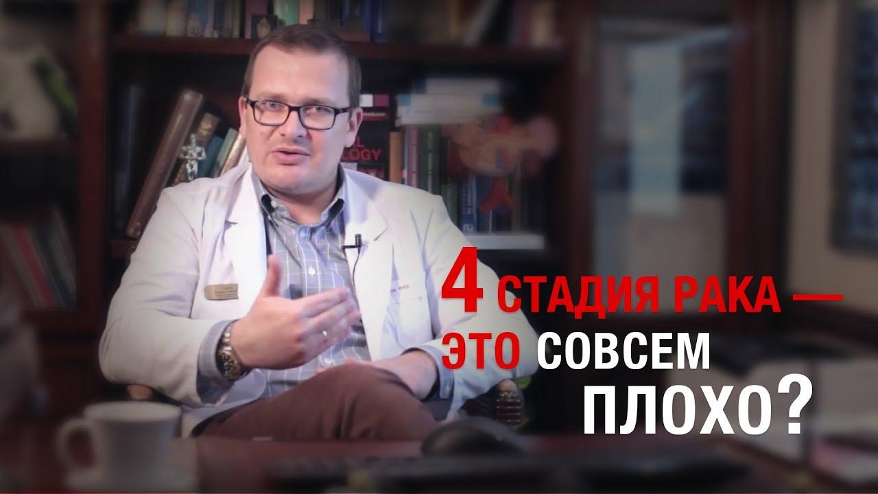 4-я стадия,рак последней стадии