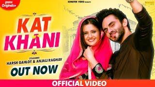 Anjali Raghav :- Kat Khani | Full Song | Harsh Gahlot | New Haryanvi Songs Haryanavi 2019 | Sonotek