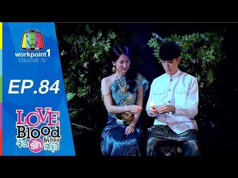 Love Blood จัดรักให้ตรงกรุ๊ป (รายการเก่า) | Ep 84 | กระทงยังหลงเธอ | 14 พ.ย. 58