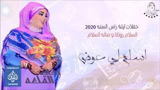 تحميل اغاني ندي القلعه اسلم لي عوض حفلات راس السنه 2020 | Nada Algalaa MP3