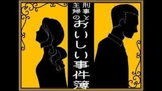 mqdefault - 【ラジオドラマ】「刑事と主婦のおいしい事件簿」【劇団HALL JACK】
