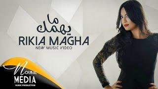تحميل و مشاهدة Rikia Magha - Mayhemmak (Official Lyric Clip) I رقية ماغى - مايهمك MP3