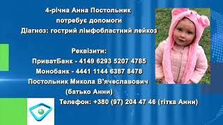 4-річна Анна Постольник потребує допомоги