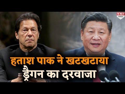 370 पर Modi को सबक सिखाने के लिए China के पास जा पहुंचा Pak