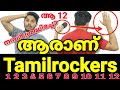 Who is Tamilrockers | ഇവൻ പുലിയാണ് കേട്ടോ വെറും പുലി അല്ല സിംഹം