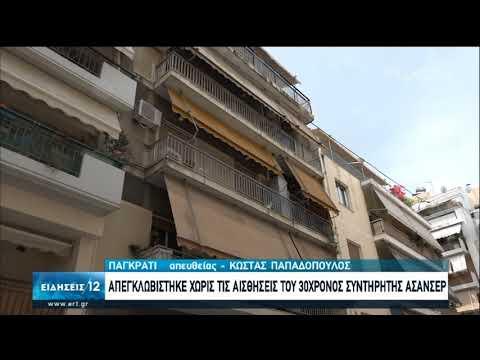 30χρονος συντηρητής καταπλακώθηκε από ανελκυστήρα στο Παγκράτι   25/05/2020   ΕΡΤ