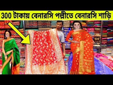 , title : '300 টাকায় মিরপুর বেনারসি পল্লীতে বেনারসি শাড়ি | mirpur benaroshi polli saree price 2021